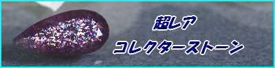 超レア コレクターストーン